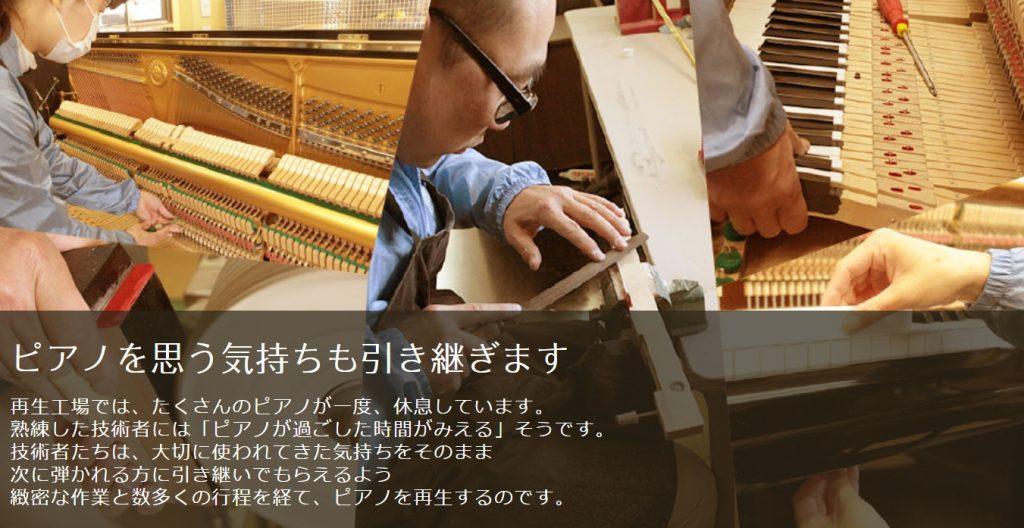 三木楽器の公式画像