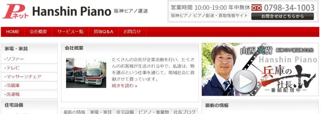 阪神ピアノの公式画像