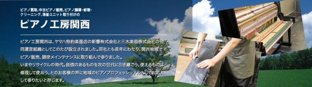 ピアノ工房関西の公式サイトの画像