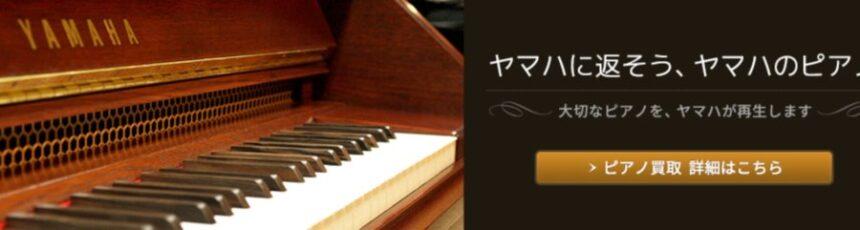 ヤマハサービスの公式サイトの画像